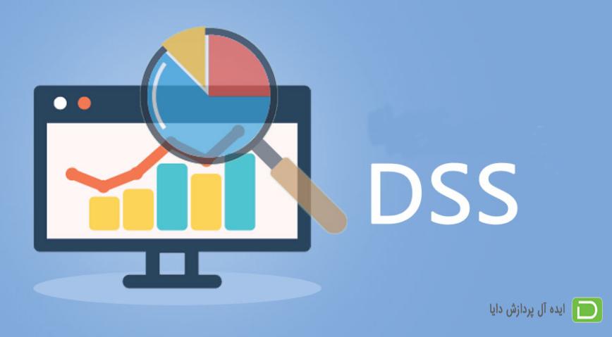 سیستم تصمیم یار (DSS)